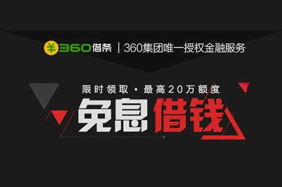 360借条 : 奇虎360旗下小额信贷平台  第1张