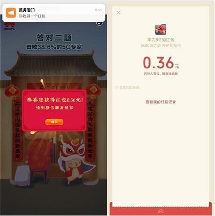 华为5G:免费领取0.36元微信红包!  免费领取 微信 红包 华为5G 第3张