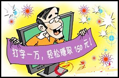 揭秘网络兼职打字员新骗局  骗子 兼职 打字赚钱 第1张