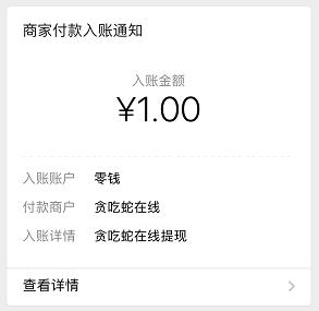 贪吃蛇在线:新用户免费可赚1.3元以上!  免费领取 微信 红包 贪吃蛇在线 第2张
