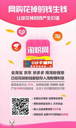 淘粉网:免费领取520元消费存款,每天分红0.16元!