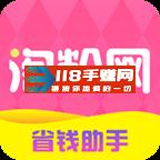 淘粉网app官网下载安装