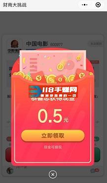 财商挑战:猜涨跌,得红包,1元提现!  微信 小程序 免费领取 红包 财商挑战 第2张