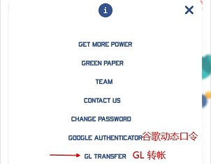 绿灯星球GL转帐交易教程  绿灯星球GL 转帐交易教程 挖矿 手机赚钱 第1张