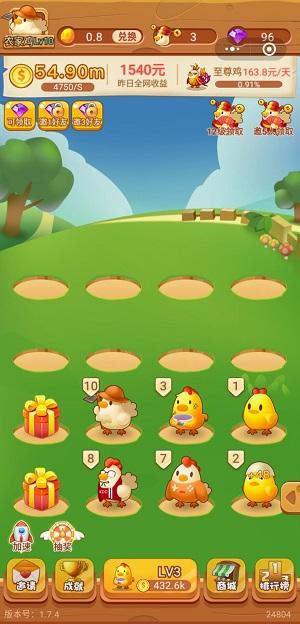 小鸡世界:每天养鸡赚钱,永久0.3元提现!  免费领取 微信 小程序 全民养龙 小鸡世界 手机赚钱 第2张
