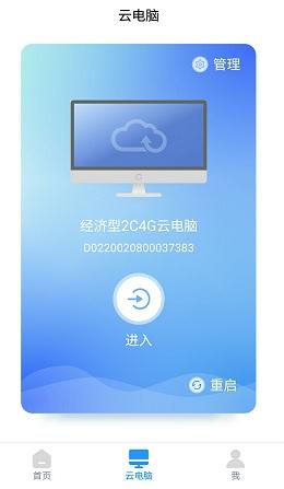 天翼云电脑是什么?天翼云电脑免费使用53天,天翼云电脑怎么领取?  免费领取 天翼云电脑 天翼云电脑怎么领取 天翼云电脑是什么 第2张