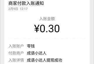 成语小达人,简单试玩秒提0.3元  成语小达人 简单试玩 秒提0.3元 免费领取 红包 手机赚钱 第2张