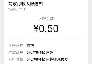 火火视频极速版APP,秒提0.5元  火火视频 极速版 APP 秒提0.5元 免费领取 红包 手机赚钱 第2张