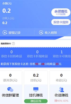 神龙赚app  官方下载地址 神龙赚 手机赚钱 挂机赚钱 微信挂机 第1张