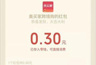 奥买家:关注公众号抽0.3-88元红包,新人必中  公众号 红包 微信 奥买家 第3张