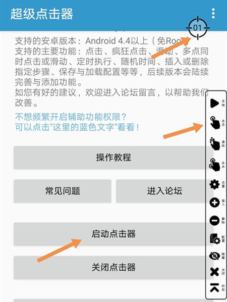 超级点击器,全自动挂机阅读资讯脚本  超级点击器 自动挂机 阅读资讯 免费脚本 挂机赚钱 第3张
