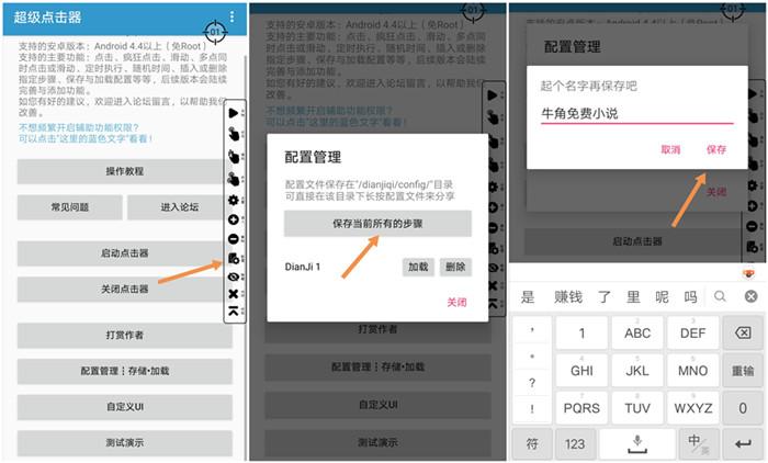 超级点击器,全自动挂机阅读资讯脚本  超级点击器 自动挂机 阅读资讯 免费脚本 挂机赚钱 第6张