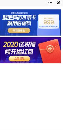 我的医保凭证,免费领取两个微信红包  我的医保凭证 免费领取 微信红包 小程序 第1张