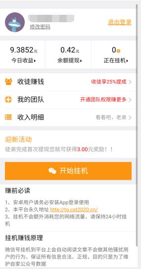 小龙虾app  微信赚钱 挂机赚钱 第1张