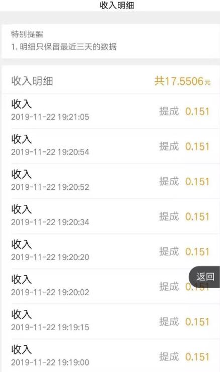 小龙虾app  微信赚钱 挂机赚钱 第2张