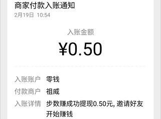雨杰奔跑:祖威旗下小程序,秒提0.5元  雨杰奔跑 祖威旗下 小程序 微信 免费领取 红包 第2张