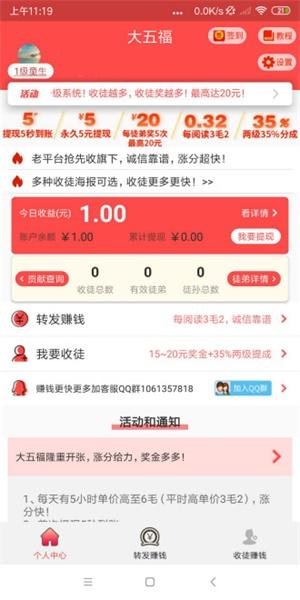 大五福app  大五福 APP 怎么赚钱 金刚涨 福利 转发赚钱 微信 第1张