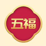 大五福app