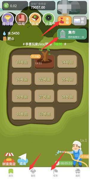 趣树app,升到11级保守每天最低收益12元玩法