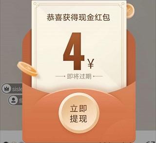 微博绿洲APP,新人送4元红包,可无条件提现  微博绿洲 免费领取 红包 微信 水滴 第2张