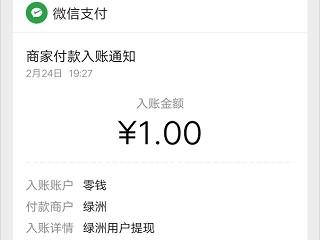 微博绿洲APP,新人送4元红包,可无条件提现  微博绿洲 免费领取 红包 微信 水滴 第4张