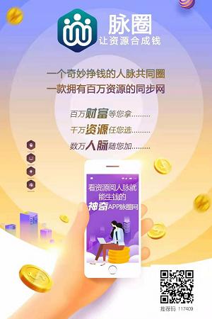 脉圈是什么?脉圈app怎么赚钱?趣步+广告+合成模式会火吗?