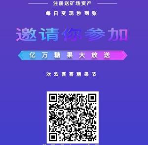 TAQC起点生态app,全新挖矿注册送1000糖果永久矿机