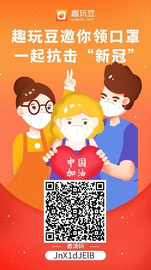 趣玩豆app:关注微信公众号1个赚0.2元!  趣玩豆 微信公众号 赚钱方法 免费领取 APP 第1张