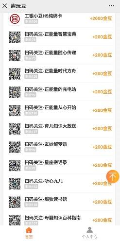趣玩豆app:关注微信公众号1个赚0.2元!  趣玩豆 微信公众号 赚钱方法 免费领取 APP 第2张