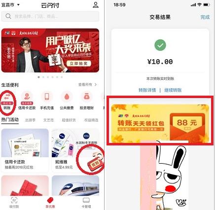 云闪付:转账领取红包,附套x方法!  云闪付 免费领取 红包 app 第2张