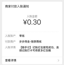 随手记:免费领0.3元现金红包!  随手记 现金红包 微信 小程序 免费领取 第3张
