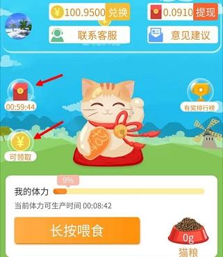 招财金币猫:幸运树旗下的小活动,隔天提0.3元  招财金币猫 幸运树 活动 微信 红包 小程序 第2张