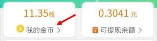 招财金币猫:幸运树旗下的小活动,隔天提0.3元  招财金币猫 幸运树 活动 微信 红包 小程序 第3张