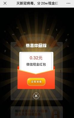 <span style='color:#c73c32'>上海学而思,免费领取1个微信红包!</span>  上海学而思 免费领取 微信红包 公众号 第1张