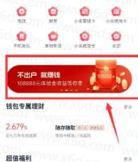 小米手机:领取8.8元消费红包  小米手机 消费红包 免费领取 红包 第1张