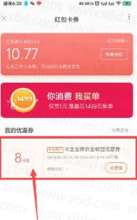 小米手机:领取8.8元消费红包  小米手机 消费红包 免费领取 红包 第2张