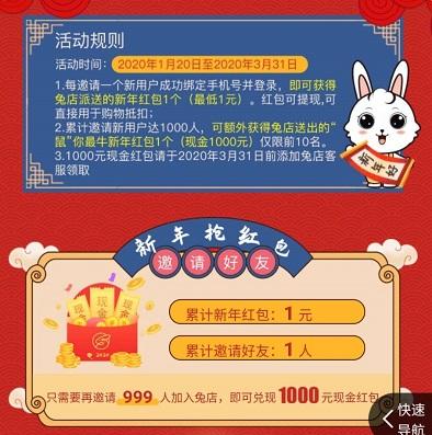 兔店,邀请一人奖励1元,提现秒到账!  兔店 邀请 提现秒到 免费领取 微信 红包 第2张