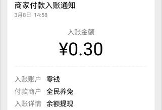全民养兔APP,注册免费领取0.3元红包  全民养兔APP 红包 免费领取 微信 赚钱方法 第4张