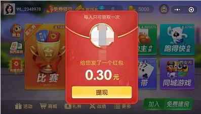 微乐陕西挖坑:免费领取0.3元现金红包!