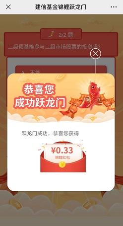 微信公众号建信基金,锦鲤跃龙门,免费领取微信红包!