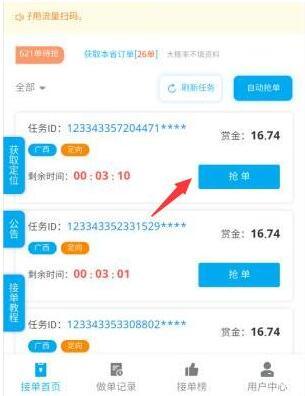 微信辅助注册10元平台,怎么操作才能日赚100元?