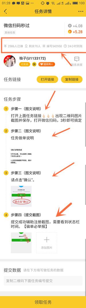 微信辅助注册10元平台,怎么操作才能日赚100元?  微信辅助 注册 平台 手机赚钱 赚钱方法 悬赏猫 第4张
