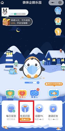 微保小程序,企鹅乐园,每周免费领取现金红包!  微保 企鹅乐园 免费领取 微信 小程序 现金红包 第2张