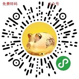 金猪刷宝小程序,登录秒提0.3元微信红包!  金猪刷宝 小程序 登录 微信 免费领取 红包 免费赚钱 第1张
