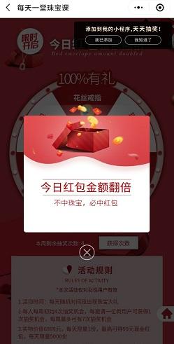 微信公众号每天一堂珠宝课,免费领取一个微信红包!
