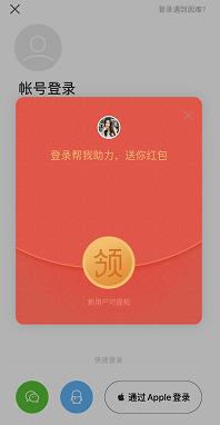 陌陌app,免费可领2-5元红包方法!