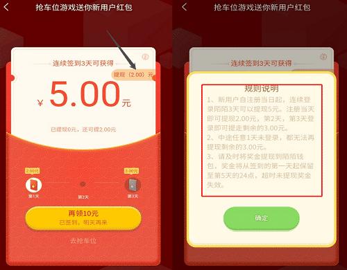 陌陌app,免费可领2-5元红包方法!  陌陌 免费 红包 方法 免费赚钱 赚钱方法 手机赚钱 免费领取 第2张