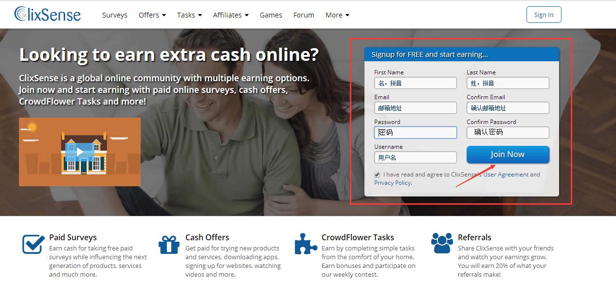 著名点击站-Clixsense改版后详细注册教程  点击站 Clixsense 改版 详细 注册教程 赚钱方法 怎么赚钱 第1张