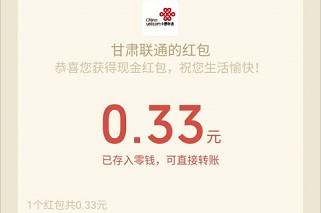 甘肃联通,人人有礼,抽0.3-888元红包  甘肃联通 人人有礼 红包 免费领取 赚钱方法 怎么赚钱 第3张