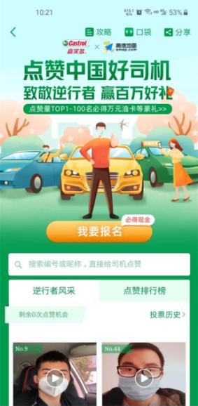 高德地图:点赞中国好司机必得10元以上现金红包  高德地图 点赞 中国好司机 红包 免费领取 免费赚钱 第1张